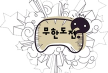 MBC-Infinity Challenge 무한도전 / kpop star,korean music,k-music,Korean, kpop, seoul,korea,korea wave,hallyu,kpop cd,kpop album,korean Celebrity,KOREAN STYLE,K-MUSIC,K-DRAMA,KOREAN DRAMA,한국,코리아,케이팝,KPOP FASHION,KPOP SHOP,SHOP KOREA,Infinity Challenge