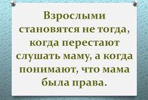 ~Цитаты~