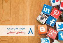 اینترنت و امنیت / مقالاتی در مورد اینترنت ، رسانه های اجتماعی و امنیت