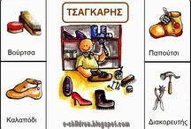 ΕΠΑΓΓΕΛΜΑΤΑ
