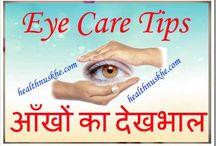 eye care in hindi