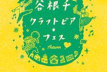 地域振興ポスター
