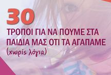 TO ΠΑΙΔΙ ΜΟΥ
