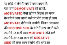 HOW TO STAY MOTIVATED IN YOUR CAREER? SELECTED SANDEEP MAHESHWARI QUOTES IN HINDI