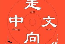 Books for Children and Families Learning Chinese / Fun, Engaging Books