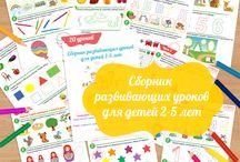 Развивающие материалы для детей, /  рабочие тетради, листочки, сборники заданий