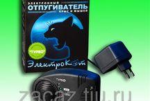 ЭлектроКот отпугиватель грызунов классик / Электронный отпугиватель грызунов «Электрокот». Эффективный прибор, разработанный специально для отпугивания грызунов (крыс, мышей).