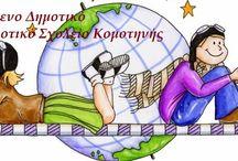 Εκπαιδευτικές σελίδες