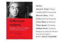 Ηγουμενίτσα : Αφιέρωμα στον Κωνσταντίνο Π. Καβάφη. 150 χρόνια από τη γέννησή του»