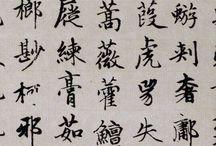 Zhao Mengfu - 趙孟頫 - 赵孟頫 - 조맹부 -
