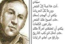 Arabic poetry  / Poets / by Lana E