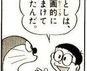 漫画、アニメ、格言