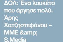 ΜΜΕ & Social Media / ΜΜΕ & Social Media