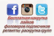 Бесплатная раскрутка вконтакте, твиттер, инстаграм