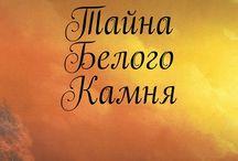 """В издательстве Ridero вышла новая книга Григоряия Саркисова """"Тайна Белого Камня"""" Кама и его друзей.."""