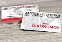 Επαγγελματικές Κάρτες - Business Cards / Επαγγελματικές Κάρτες - Business Cards