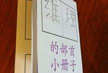 Chinese Radicals Minibook