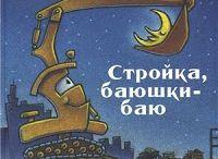 Русские книги для детей.