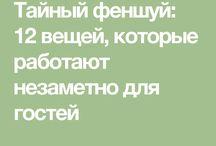 феншуй