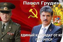 Грудинин президент России