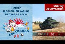 Мастерство на Японских тяжёлых танках WOT / Моё мастерство на Японских тяжёлых танках в игре WOT.