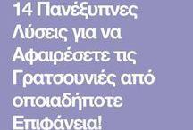 ΓΡΑΤΣΟΥΝΙΕΣ