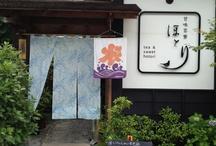 喫茶 Tea drinking Cafe / このページは、お店、料理はGAJIGAJIのお気に入りだった、単なる記録であり、評価は個人的な感想に過ぎません。また営業時間や閉店などの情報メンテナンスはしていません。This page, shops, food was a favorite of GAJIGAJI, is a mere record evaluation is not only a personal impression. Maintenance information such as business hours and has not closed yet again. / by Kazutaka Obika