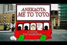 Ανεκδοτα / Totos