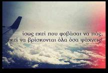 ~Ελληνικά~