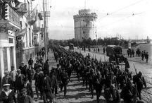 Thessaloniki now and then