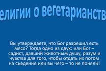 Религия и эзотерика о вегетарианстве / Религия и эзотерика о вегетарианстве: http://veg.1bb.ru/viewtopic.php?id=10#p11