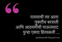 Marathi Kavita on Rain /  Here is the collection of all best marathi kavita | poems which are related to the rain and rainy season, so read it and enjoy the rainy season.