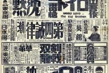 日本語の物 / 日本語についてピン