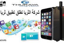 شرح و تحميل تطبيق ثريا تولك Thuraya Talk - خدمة الاتصال الصوتي لشركة الثريا