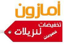 امازون عربي / كل شيء عن امازون بالعربي   amazon عربي