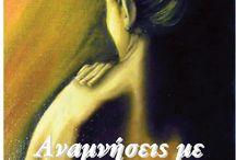 αναμνησεις με αρωμα espresso / βιβλιο - μυθιστόρημα