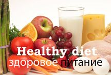 HEALTHY DIET / Все о здоровом питании! Recipes, tips and recommendations.