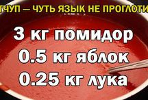 Кетчуп соус