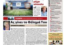 ΣΕΛΙΔΕσ ΔΥΤΙΚΑ ΤΗΣ ΑΘΗΝΑΣ  Τεύχος 22