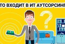 АДМИНАНЕТ РФ / Первый доступный федеральный ИТ аутсорсинг для малого и среднего бизнеса Работаем по всей России.