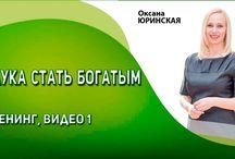 Оксана Юринская