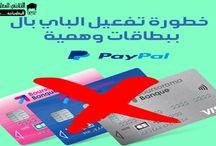 اضرار و مخاطر استعمال بطاقات فيزا وهمية و تفعيلها مع البايبال