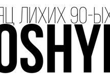 Месяц лихих 90-ых на сайте poshyk.info