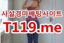 온라인경정 , 온라인경륜↘T 119 . ME ↙ 일본경마 / 온라인경정 , 온라인경륜↘T 119 . ME ↙ 경륜예상지 온라인경정 , 온라인경륜↘T 119 . ME ↙ 온라인경마사이트™㏂인터넷경마사이트™㏂사설경마사이트™㏂경마사이트™㏂경마예상™㏂검빛닷컴™㏂서울경마™㏂일요경마™㏂토요경마™㏂부산경마™㏂제주경마™㏂일본경마사이트™㏂코리아레이스™㏂경마예상지™㏂에이스경마예상지   사설인터넷경마™㏂온라인경마™㏂코리아레이스™㏂서울레이스™㏂과천경마장™㏂온라인경정사이트™㏂온라인경륜사이트™㏂인터넷경륜사이트™㏂사설경륜사이트™㏂사설경정사이트™㏂마권판매사이트™㏂인터넷배팅™㏂인터넷경마게임   온라인경륜™㏂온라인경정™㏂온라인카지노™㏂온라인바카라™㏂온라인신천지™㏂사설베팅사이트™㏂인터넷경마게임™㏂경마인터넷배팅™㏂3d온라인경마게임™㏂경마사이트판매™㏂인터넷경마예상지™㏂검빛경마™㏂경마사이트제작   온라인경마사이트™㏂인터넷경마사이트™㏂사설경마사이트™㏂경마사이트™