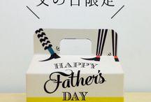 母の日、父の日
