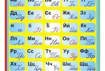 Alfabet ukrainski