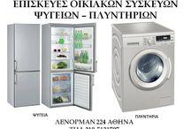 ΕΠΙΣΚΕΥΕΣ ΑΝΤΑΛΛΑΚΤΙΚΑ ΠΛΥΝΤΗΡΙΟΥ ΨΥΓΕΙΟΥ ΚΟΥΖΙΝΑΣ ΑΘΗΝΑ / Ανταλλακτικά , Επισκευή , Συντήρηση,- Service ηλεκτρικών οικιακών συσκευών  Ψυγεία , Κουζίνες , Πλυντήρια ρούχων , πιάτων, σίδερα, πρεσσοσίδερα, ηλεκτρικές σκούπες, Σακούλες για ηλεκτρικές σκούπες, χύτρες ταχύτητας, microwave, Φουρνάκια, σεσουάρ, τοστιέρες, καφετιέρες, Μιξερ, Σκουπάκια, Φίλτρα νερού ψυγείου  σχεδων όλων των εταιριών. Κατασκεύες σε λάστιχα ψυγείων, ψυγειοκαταψύκτες. ΛΕΝΟΡΜΑΝ 224 ΑΘΗΝΑ ΤΗΛΕΦΩΝΟ 210-5121707.