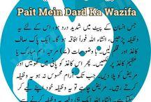 Stomach Pain Dua in Quran-Pet ke Dard ka Wazifa
