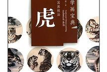 Chinese painting book/course