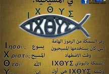 + Coptic + / Christian / by coptic 4ever